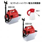 セフティ3 ハイパワー電池式噴霧器