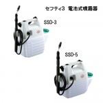 セフティ3電池式噴霧器