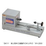 木工旋盤 YH-200