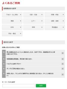 FAQページ
