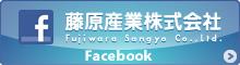藤原産業facebook
